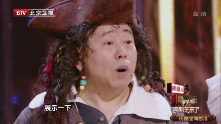 """跨界喜剧王第三季跨界人集体投票""""有点皮""""潘长江心急台上认儿子"""