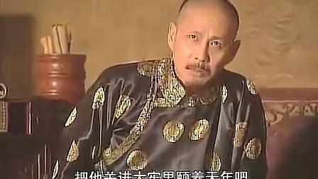 《康熙王朝》经典片段 索额图十四大罪