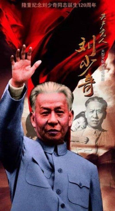 共产党人刘少奇 普通话
