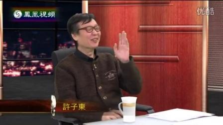 许子东:生理冲动性启蒙从《天鹅湖》开始-20150106锵锵三人行-凤凰视频-最具媒体价值