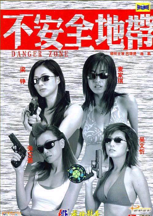 新扎师姐2(不安全地带)