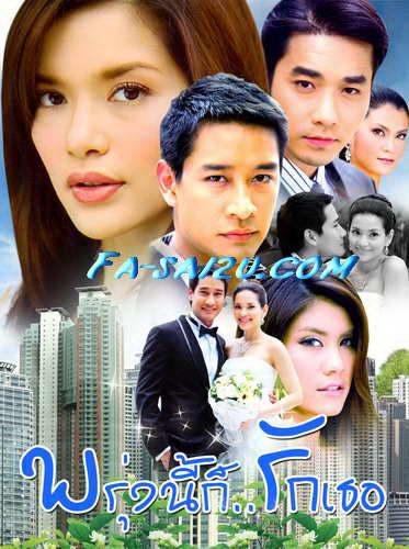 爱有明天国语_明天我依然爱你 泰语-电视剧-高清在线观看-百度视频