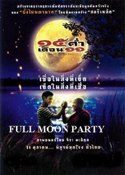 湄公河满月