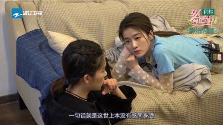 女人有话说 第一季 张雪迎 阚清子:不要安于舒适状态
