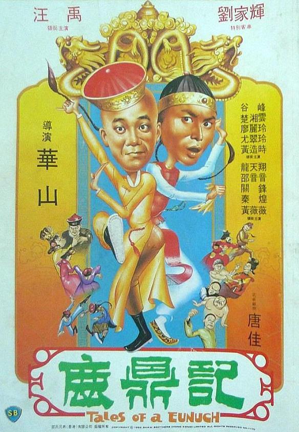 鹿鼎记 1983版