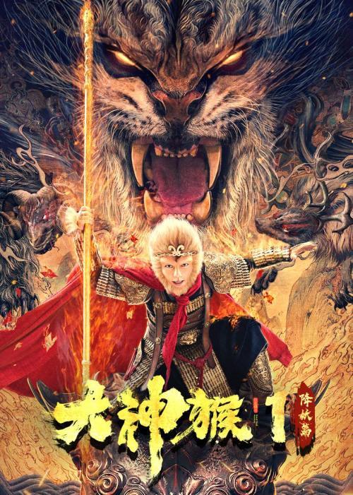 大神猴1(降妖篇)