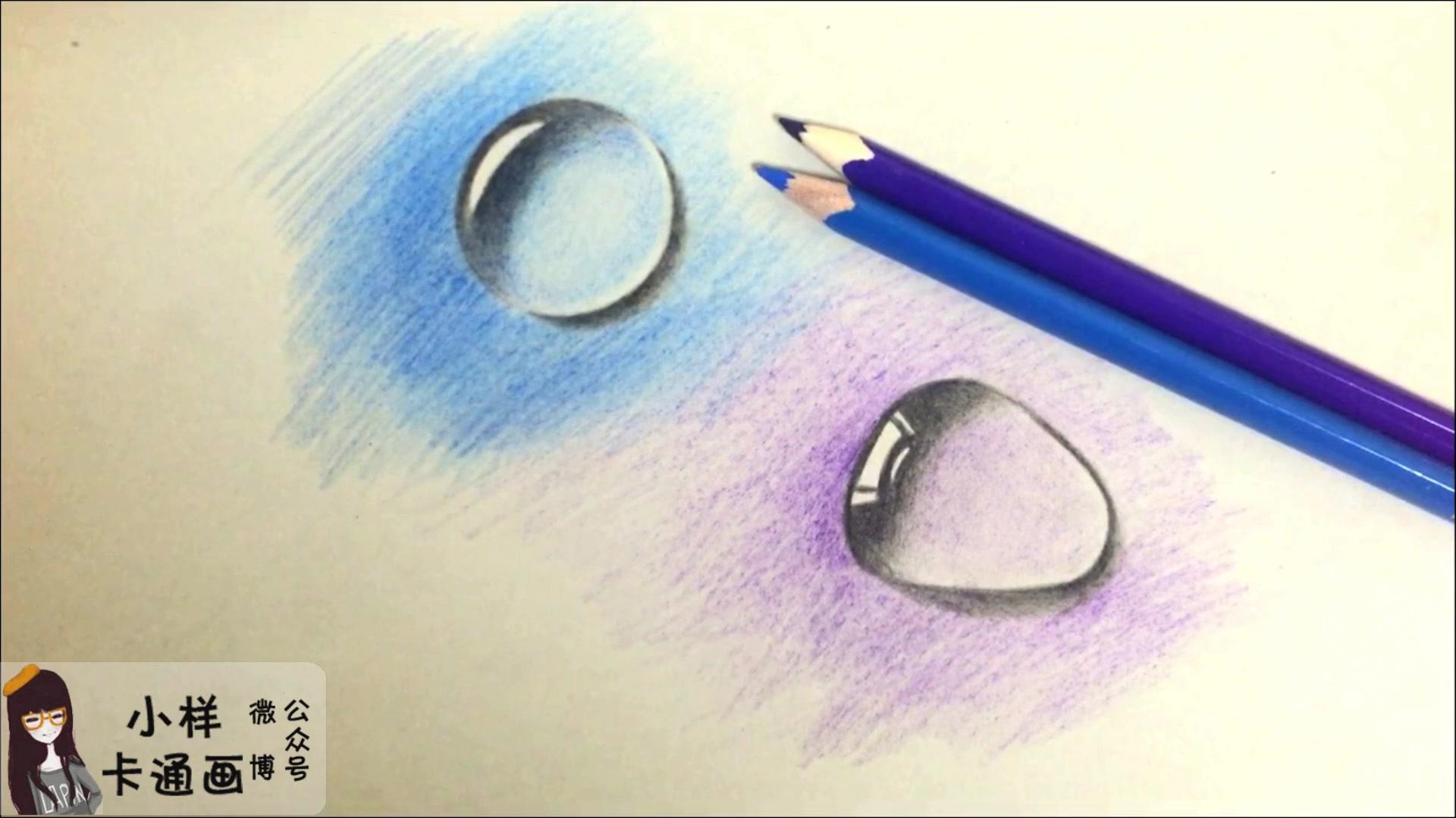 逼真水珠画出来就这么简单,两支彩铅帮你搞定!