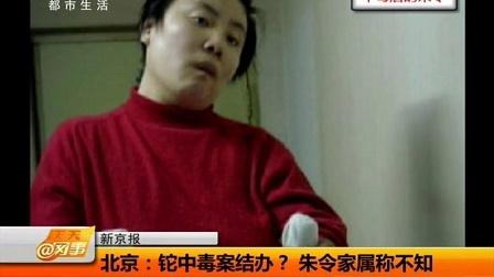 北京:铊中毒案结办? 朱令家属称不知 天天网事 130420
