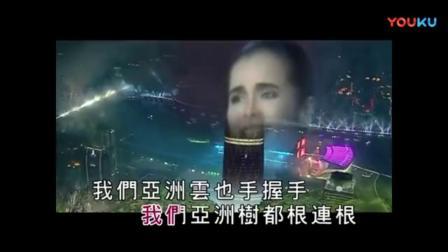 《亚洲雄风》刘欢、韦唯(KTV版)