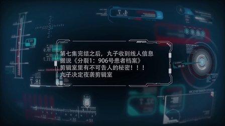 《菜鸟剧组日志》第八集丸子夜袭剪辑室胆小者勿入