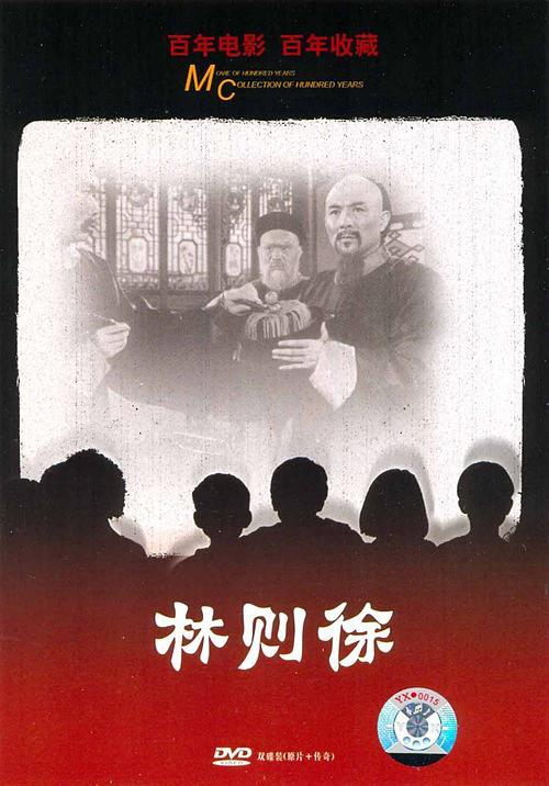 林则徐 1959版