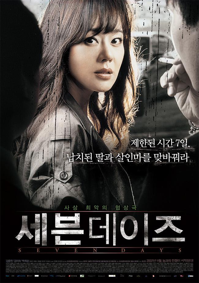 七天 韩版