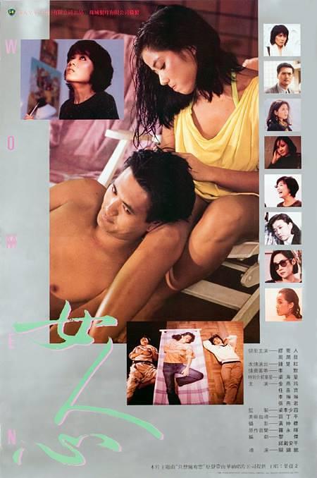 女人心 香港版