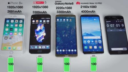 一加手机5、华为Mate10、iphone 8、 三星 NOte8 电量评测
