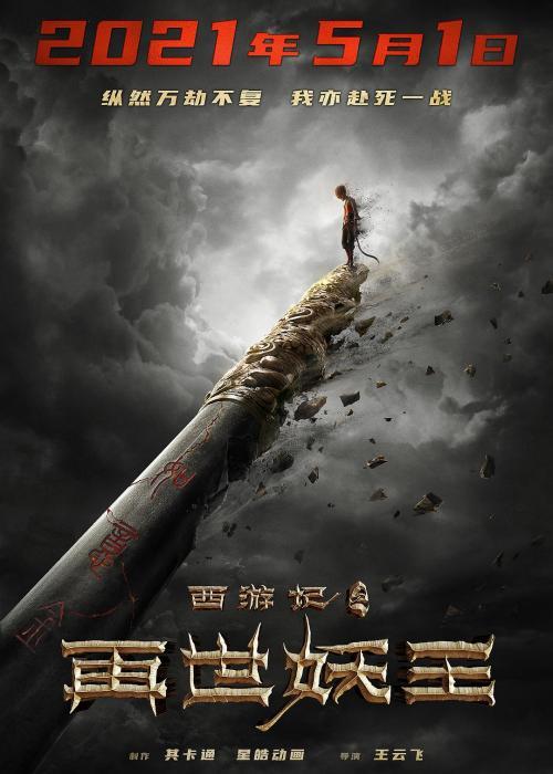 西游记(再世妖王)