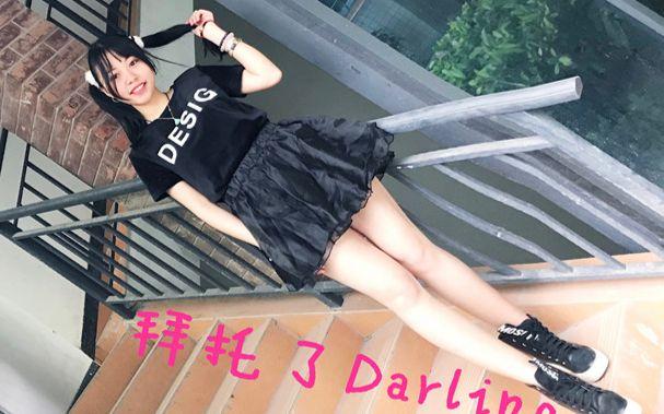 【伊藤】拜托了Darling