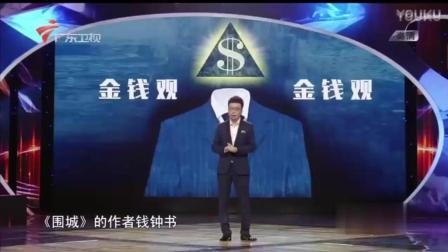 财经郎眼透露马云、王健林的金钱观, 原来是这样