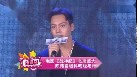 电影《战神纪》北京盛大首映陈伟霆曝料吻戏与林允现场互怼
