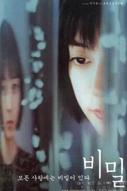 秘密 2000韩版