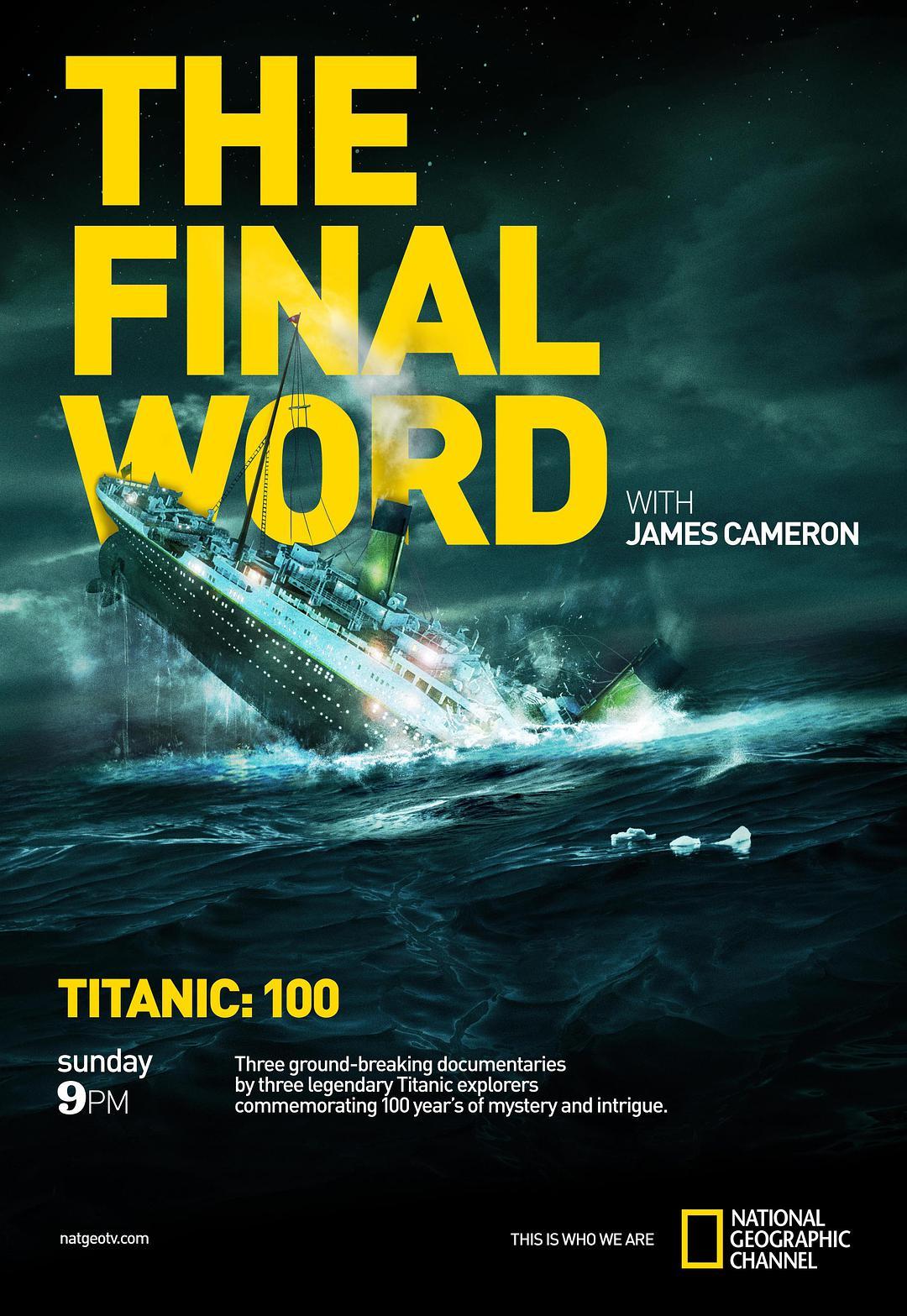 詹姆斯·卡梅隆:再见泰坦尼克