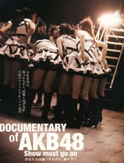 AKB48心程纪实2(受伤过后再追梦)