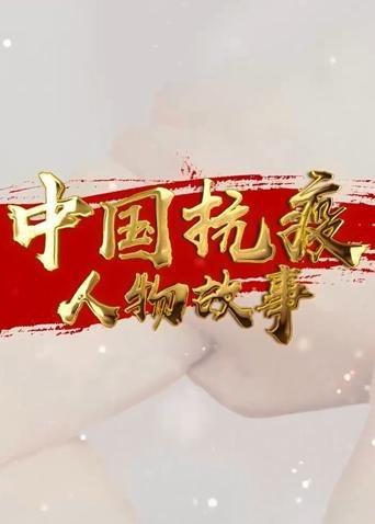 中国抗疫人物故事