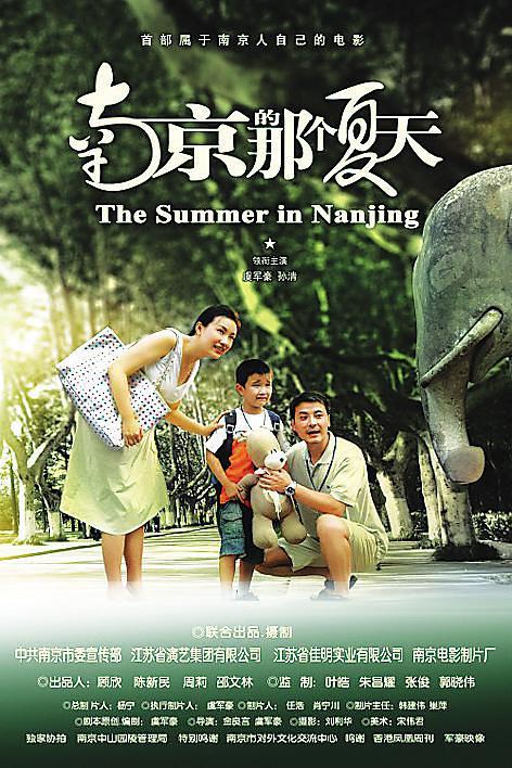 南京的那个夏天