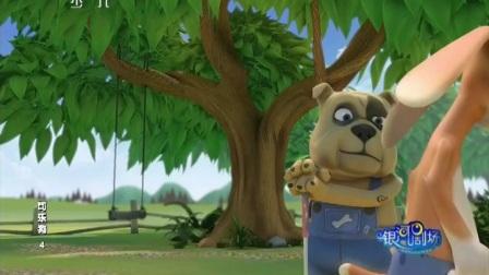 可乐狗 第4集 大众高尔夫