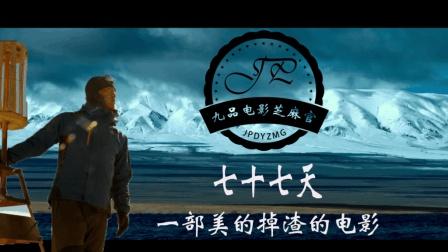 《七十七天》影评, 一个人和一只狼穿越无人区的现场, 片尾有福利