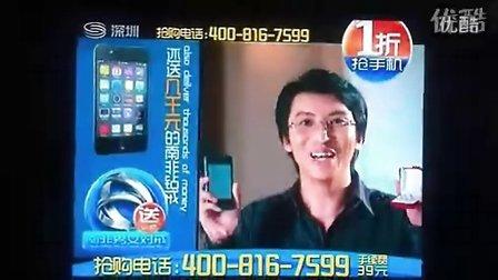 深圳电视台搞笑的山寨iphone4广告
