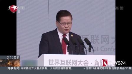 看东方20171204王沪宁出席第四届世界互联网大会开幕式并发表主旨演讲高清
