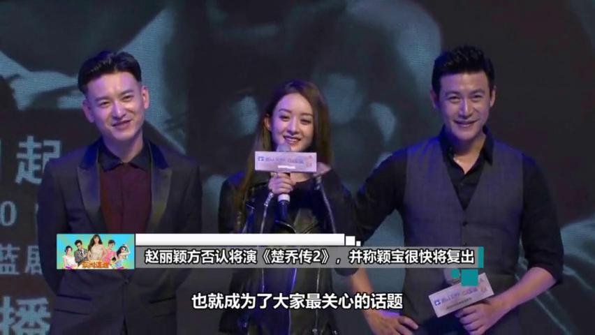 赵丽颖方否认将演《楚乔传2》,表示还会有更好的剧本