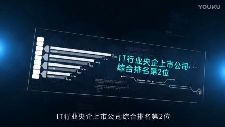 航天信息物联网本部宣传片