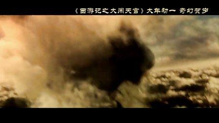 《西游记之大闹天宫》神魔决战版预告片