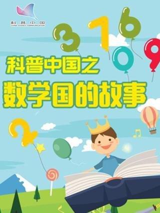 科普中国 数学国的故事