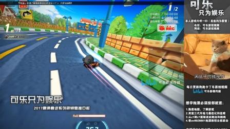 可乐只为娱乐 S2个人城镇高速公路 1.32.93 红旗9烈焰深红 跑跑卡丁车视频