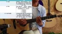 吉他乐理教学 第70集 指弹吉他的即兴原理(1)墨音堂