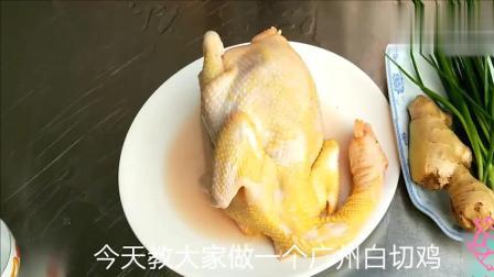 风味人间:广东白切鸡,粤菜大厨教你做美味的广东白切鸡!