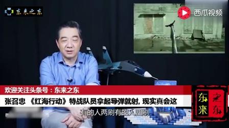 局座张召忠:红海行动特战队员拿起导弹就射,现实真会这样吗?
