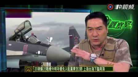 《军情观察室》解放军20架苏35入役广东上指台海下临南海