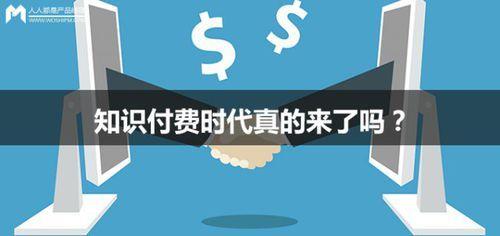 3.知识付费在未来商业市场上有几百亿的红利?