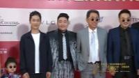 吴孟达携《新乌龙院之笑闹江湖》剧组登上电影节红毯