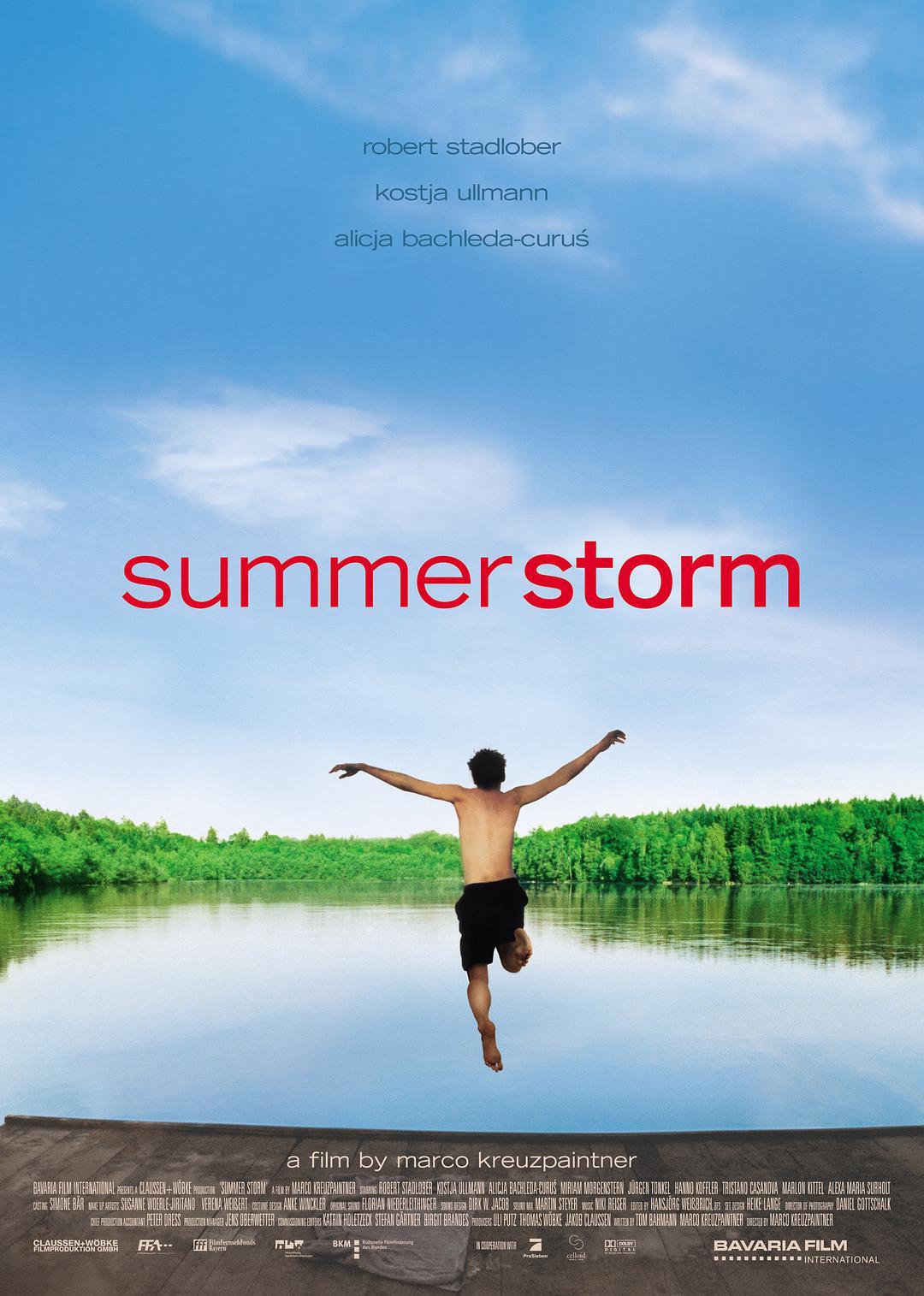 我的夏日恋曲