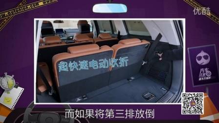 """能坐7个人的""""S""""级SUV 奔驰新一代GLS"""
