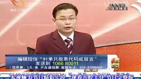 湖北卫视天生我财www.52hbtv.com吾股丰登刘辉李攀的博客湖北卫视在线直播