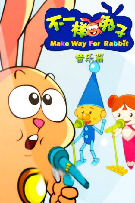 不一样的兔子之音乐篇