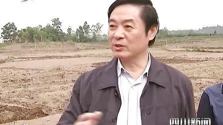 刘奇葆在察看渠江流域洪涝灾情 指导救灾工作 110923 四川新闻
