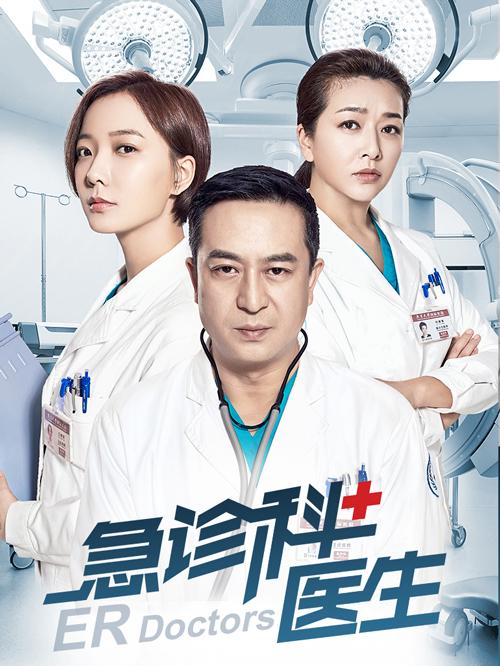 急诊科医生 普通话