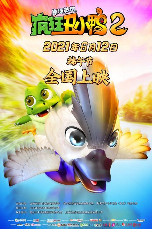 疯狂丑小鸭2(靠谱英雄)