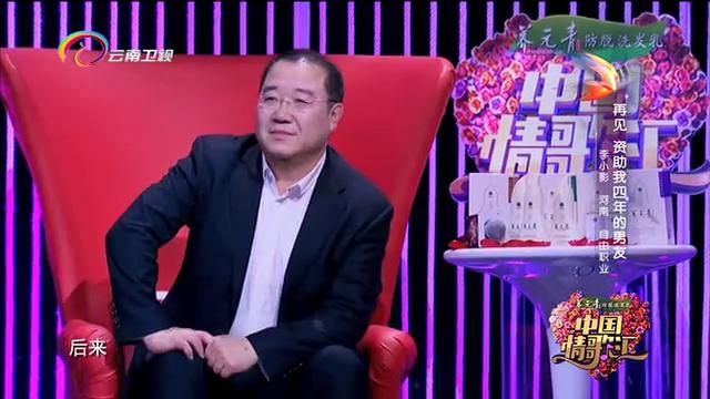《中国情歌汇 2017》-20170216期精彩看点 痴情女苦寻前男友 曾被他资助四年